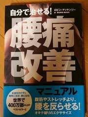腰痛改善 ロビンマッケンジー /腰痛治療マニュアル本/理学療法 整体