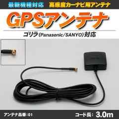■ゴリラ 互換 GPSアンテナ 金色丸型【01】