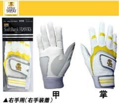 新品 福岡ソフトバンクホークス バッティング手袋 L 左打用