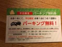横浜ワールドポーターズ駐車場無料券