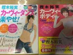 樫木裕実 カーヴィーダンス関連本2冊セット