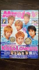 Myojo 2002年 9月号 表紙 V6