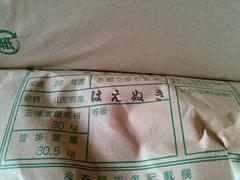 28年!山形県産(はえぬき)玄米30kg未検査米
