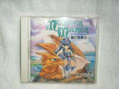 モンスターメーカー闇の竜騎士(SUPER CD-ROM2用)