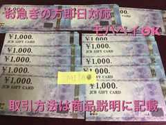 土日もOK 即日対応 JCBギフトカード 40000円分