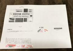 送料無料:Amazonギフト券 200円 アマゾン