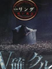 【パチンコ リング〜呪い再び〜】非売品プロモーションDVD