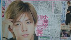ジャニーズWEST◇小瀧望◇2015.10.24日刊スポーツSaturdayジャニーズ