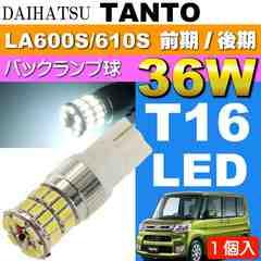 タント バック球 36W T10/T16 LEDバルブ ホワイト1個 as10354