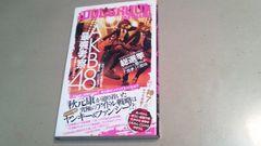a「AKB48・最強考察」。良質新書本。