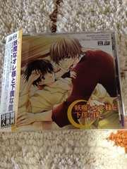 BLCD「妖魔なオレ様と下僕な僕」』 廃盤CD 椹野道流