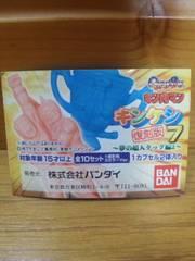 キン肉マン、キン消し復刻版7(良)