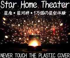 お部屋で簡単■ホームプラネタリウム StarMaster