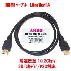 10.2Gbps高速伝送▽各社AVリンク対応 1m アミレ HDMIケーブル 1.0m Ver1.4