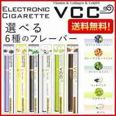 【送料無料】ビタミン/コラーゲン/コエンザイムQ10配合電子タバコ◆電子たばこ