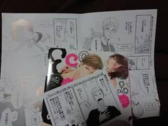 BL*8月刊 連動購入リーフレット付【エキセントリック ラヴァー】ぴい