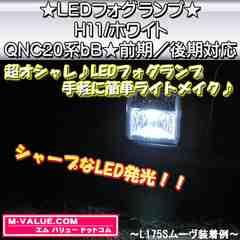 超LED】LEDフォグランプH11/ホワイト白■QNC20系bB前期/後期対応