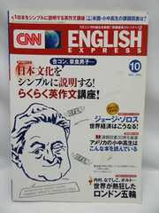 1603 CNN ENGLISH EXPRESS 2012年 10月号