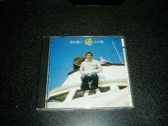 CD「加山雄三/海 その愛」90年盤