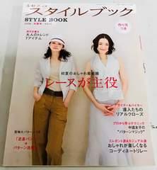 ミセスのスタイルブック2006初夏号/クリックポスト配送可能