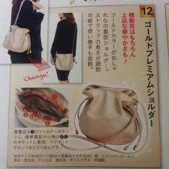 新品HABAハーバーゴールドプレミアムショルダーバッグカバン鞄かばん