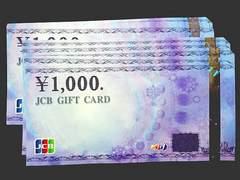 ◆即日発送◆15000円 JCBギフト券カード★各種支払相談可