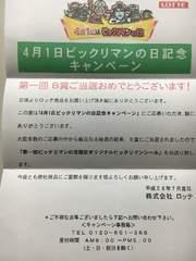 ロッテビックリマンの日/第1回B賞ゼウス&デビル
