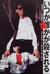 中古DVD いつか誰かが殺される 渡辺典子