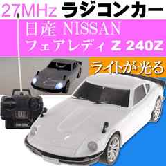 日産 NISSAN フェアレディZ 240Z 白 ラジコンカー Ah002