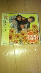 廃盤レア限定盤新品!少女隊「少女隊 ベスト10」☆