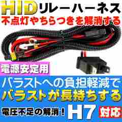 H7用リレーハーネス HID電圧不足解消電源安定用 as6049