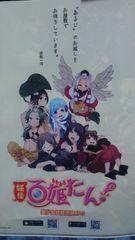 ■非売品■妖怪百姫たん! 新品クリアファイル