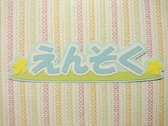 Mi☆craft∩えんそく☆ブルー∩