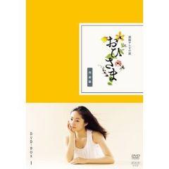 ■DVD『おひさま DVD-BOX』井上真央 高良健吾 満島ひかり