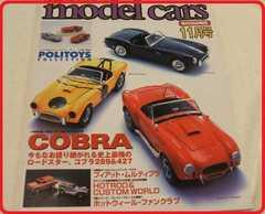 .モデルカーズ78号COBRAコブラ289427 modelcarsミニカー!