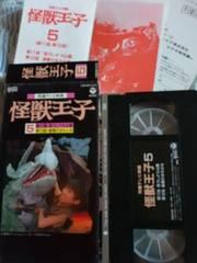 超激レア1967『怪獣王子�D』紙ケース入り解説書付き