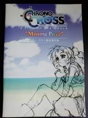 クロノクロス設定資料集☆Missing Piece☆イラスト[結城信輝]初版・希少