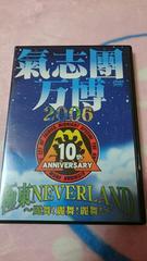 氣志團万博!2006極東NEVERLAND限定版10th