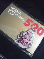 嵐 5X20 大阪 第2弾チャーム 赤 厚紙プチプチ 送料120円