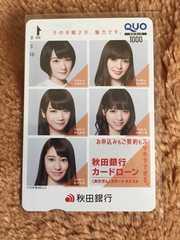 乃木坂46★秋田限定★非売品★新品クオカード