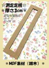 60★HM★3�p厚さ測定定規*定形外(規格内).レターパック.クリックポスト