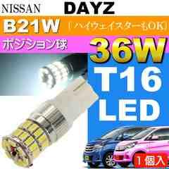 デイズ ポジション球 36W T10 LEDバルブ ホワイト 1個 as10354