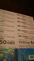 東京ドームシティ割引券つきアトラクション券セット送料込み