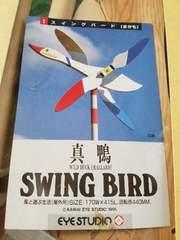 未使用swing   bird(マガモ)キット♪風見鶏♪