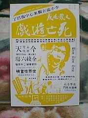 超激レア/ブルース・リー香港版死亡遊戯ポストカード当時物/希少品