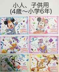 【平日限定】 ディズニーチケット、小人、ランド、シー