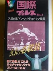 VHS『国際プロレス・VoL ・2』人間台風ドンレオジョナサン登場