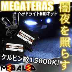 超LED】シーマY33系純正ハロゲン車/ヘッドライトHIDキット/H4シングル/15000K