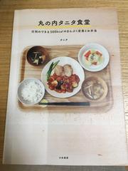 美品 丸の内タニタ食堂