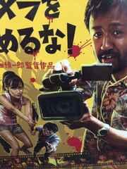 日本製正規版 映画-カメラを止めるな!